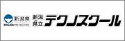 新潟県立テクノスクール