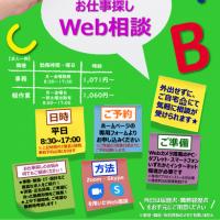 webconsultation